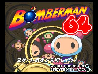 64 ボンバーマン