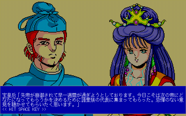 PC98 | 艶談歴史絵巻 ぬかたのお...