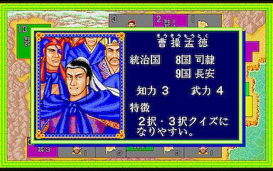 PC98 | クイズ知略の覇者 三国志...