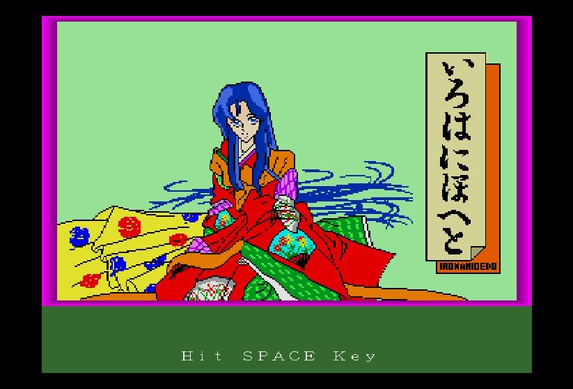 X68000 | 艶談・源平争乱記 いろ...